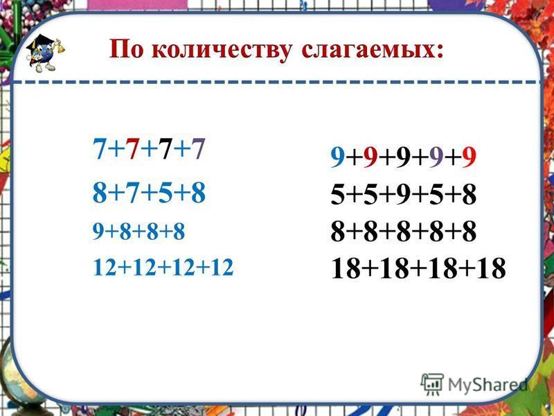 7+7+7+7 8+7+5+8 9+8+8+8 12+12+12+12 9+9+9+9+9 5+5+9+5+8 8+8+8+8+8 18+18+18+18