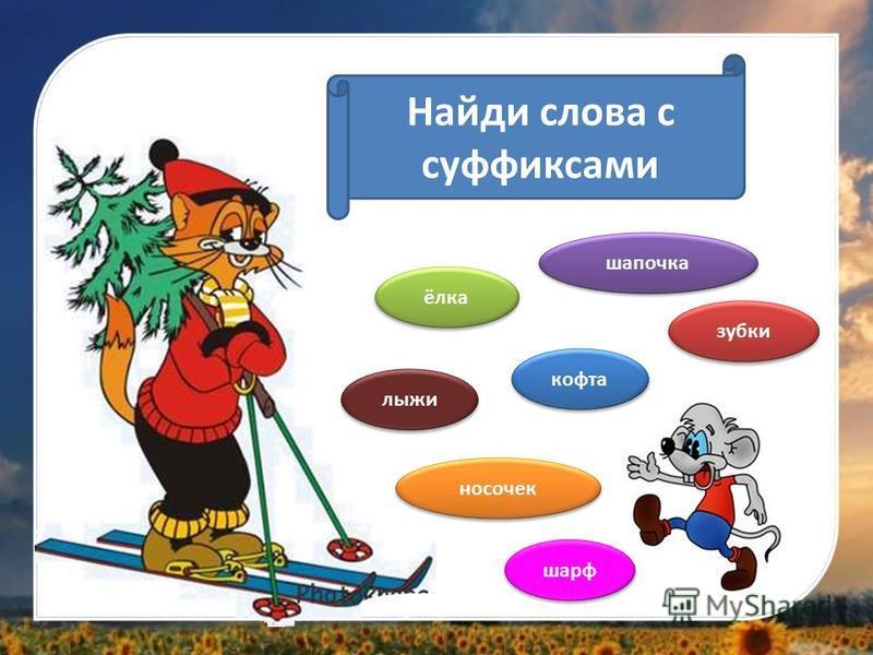 Для связи слов в предложении Для образования новых слов Делать предложение распространённым Для чего служат суффиксы?