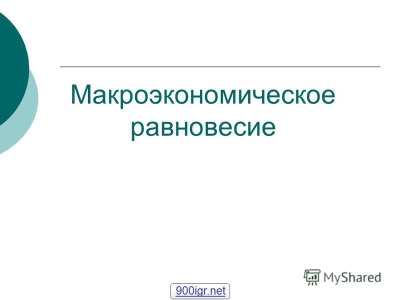 Макроэкономическое равновесие 900igr.net