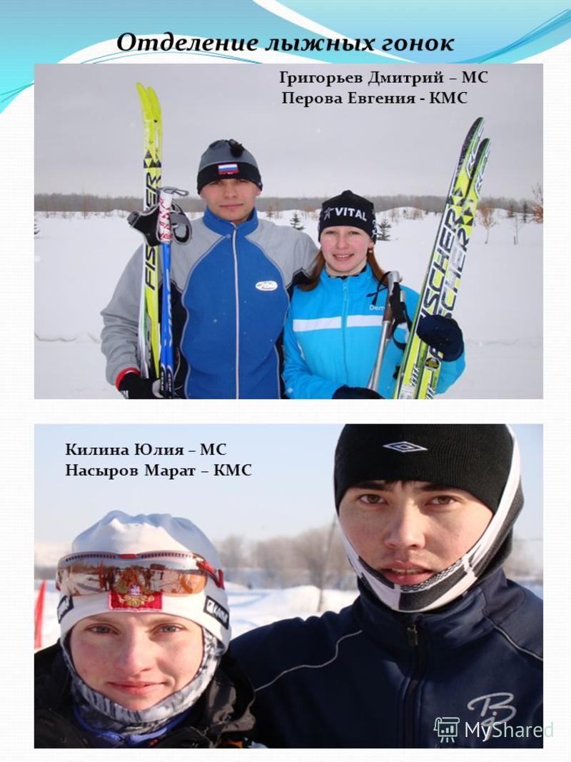 Отделение лыжных гонок Григорьев Дмитрий – МС Перова Евгения - КМС Килина Юлия – МС Насыров Марат – КМС