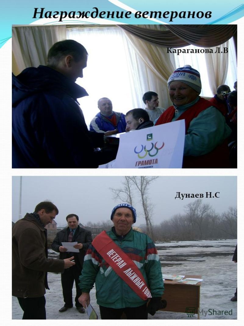 Награждение ветеранов Караганова Л.В Дунаев Н.С