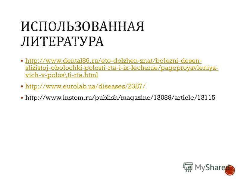 http://www.dental86.ru/eto-dolzhen-znat/bolezni-desen- slizistoj-obolochki-polosti-rta-i-ix-lechenie/pageproyavleniya- vich-v-polos\ti-rta.html http://www.dental86.ru/eto-dolzhen-znat/bolezni-desen- slizistoj-obolochki-polosti-rta-i-ix-lechenie/pagep