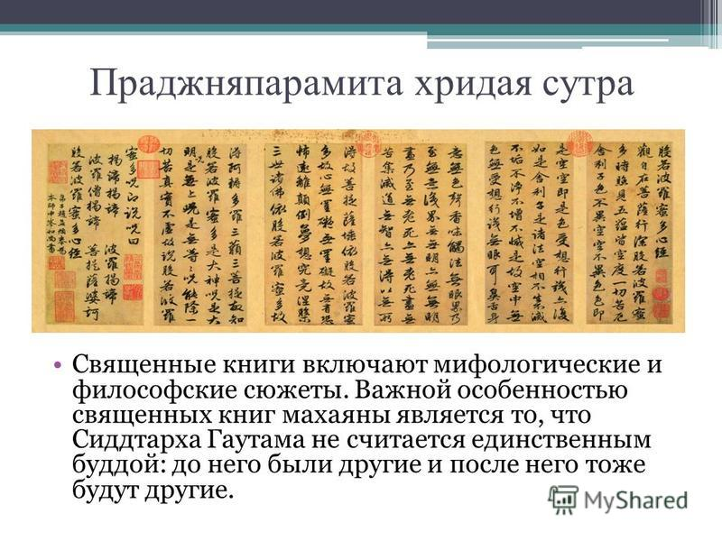 Праджняпарамита хридая сутра Священные книги включают мифологические и философские сюжеты. Важной особенностью священных книг махаяны является то, что Сиддтарха Гаутама не считается единственным буддой: до него были другие и после него тоже будут дру