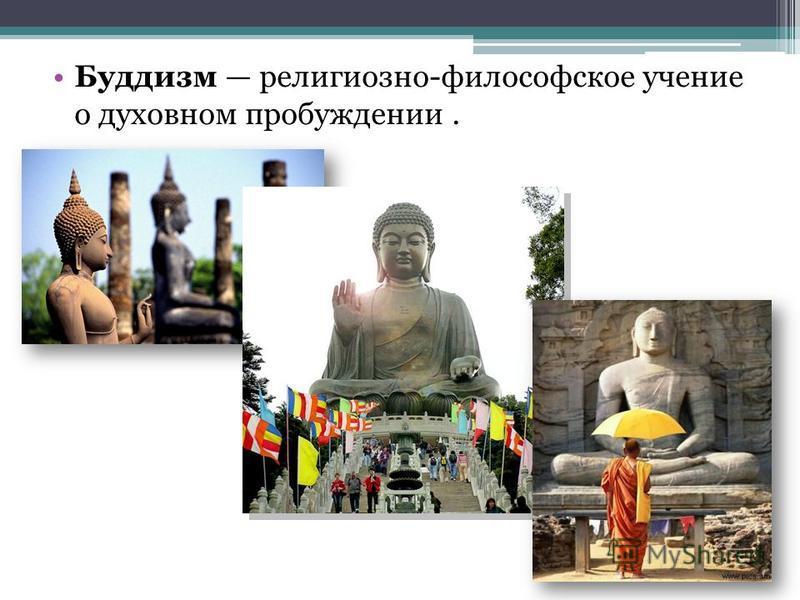 Буддизм религиозно-философское учение о духовном пробуждении.