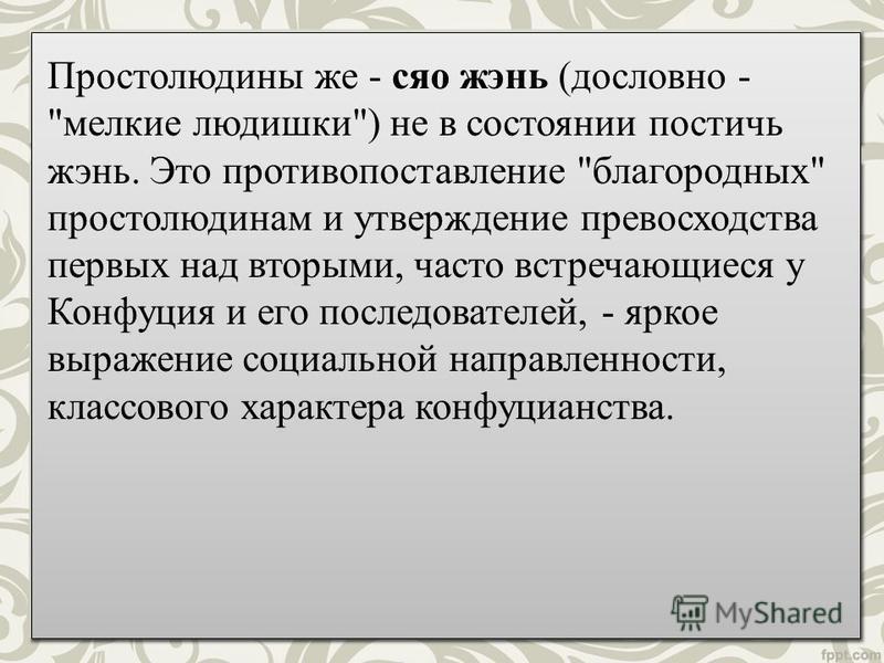 Простолюдины же - сао жэнь (дословно -