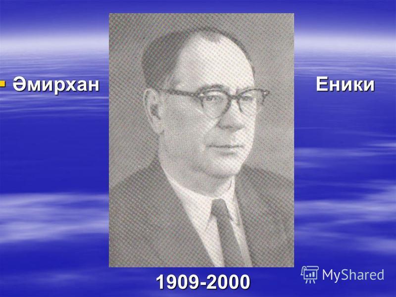 Әмирхан Еники Әмирхан Еники 1909-2000
