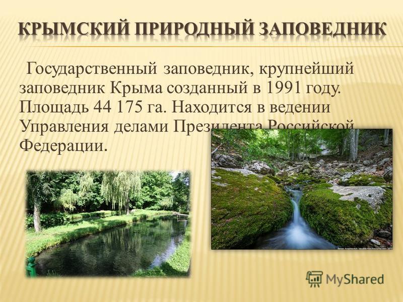 Государственный заповедник, крупнейший заповедник Крыма созданный в 1991 году. Площадь 44 175 га. Находится в ведении Управления делами Президента Российской Федерации.