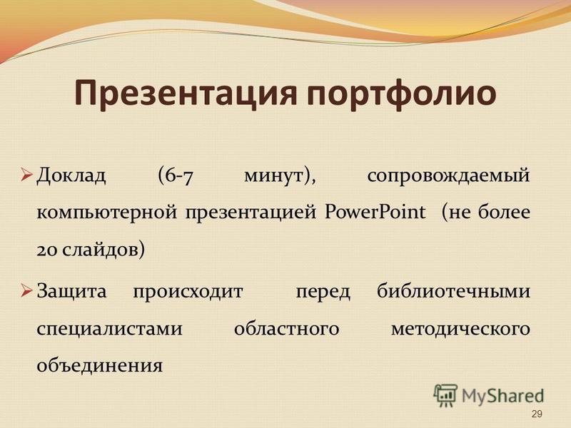 Презентация портфолио Доклад (6-7 минут), сопровождаемый компьютерной презентацией PowerPoint (не более 20 слайдов) Защита происходит перед библиотечными специалистами областного методического объединения 29