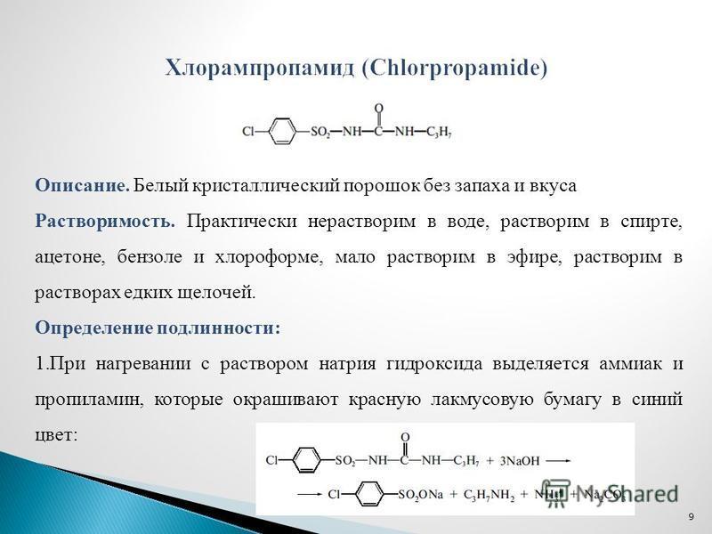 9 Описание. Белый кристаллический порошок без запаха и вкуса Растворимость. Практически нерастворим в воде, растворим в спирте, ацетоне, бензоле и хлороформе, мало растворим в эфире, растворим в растворах едких щелочей. Определение подлинности: 1. Пр