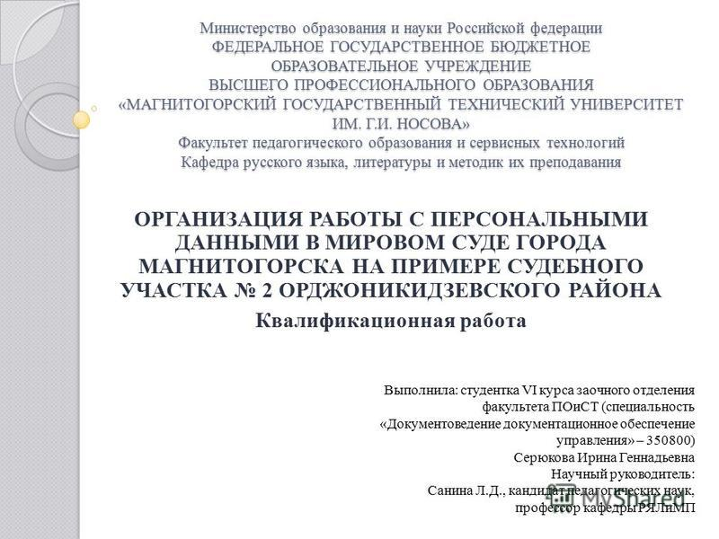 Министерство образования и науки Российской федерации ФЕДЕРАЛЬНОЕ ГОСУДАРСТВЕННОЕ БЮДЖЕТНОЕ ОБРАЗОВАТЕЛЬНОЕ УЧРЕЖДЕНИЕ ВЫСШЕГО ПРОФЕССИОНАЛЬНОГО ОБРАЗОВАНИЯ «МАГНИТОГОРСКИЙ ГОСУДАРСТВЕННЫЙ ТЕХНИЧЕСКИЙ УНИВЕРСИТЕТ ИМ. Г.И. НОСОВА» Факультет педагогиче