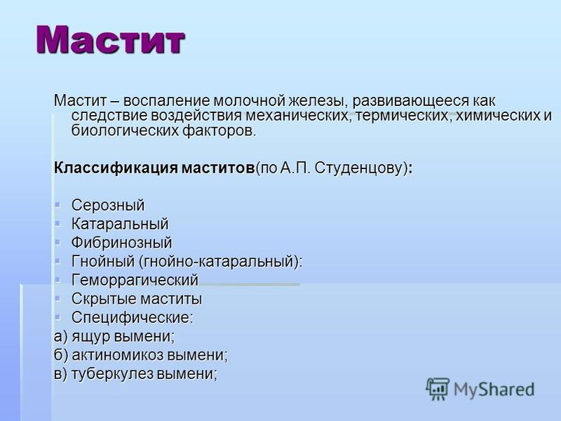 Мастит Мастит – воспаление молочной железы, развивающееся как следствие воздействия механических, термических, химических и биологических факторов. Классификация маститов(по А.П. Студенцову): Серозный Серозный Катаральный Катаральный Фибринозный Фибр