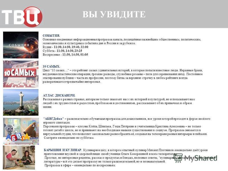 ВЫ УВИДИТЕ СОБЫТИЯ. Основная ежедневная информационная программа канала, посвящённая важнейшим общественным, политическим, экономическим и культурным событиям дня в России и за рубежом. Будни - 11:30, 14:30, 19:40, 22:00 Суббота - 11:30, 14:30, 23:25