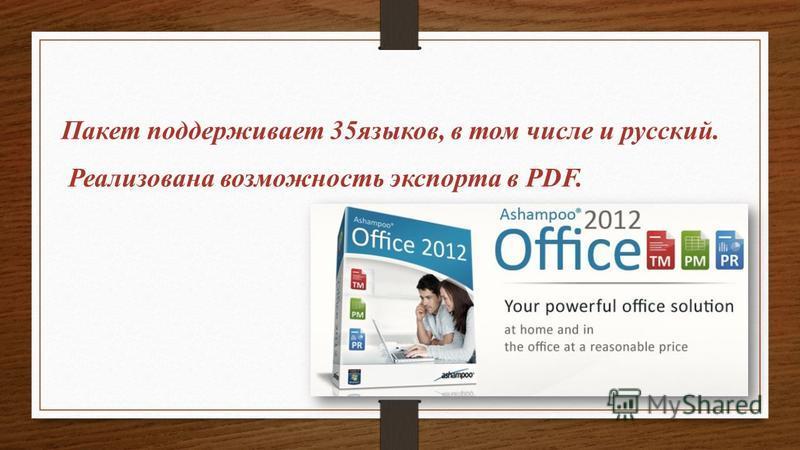 Пакет поддерживает 35 языков, в том числе и русский. Реализована возможность экспорта в PDF.