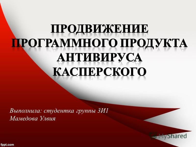 Выполнила: студентка группы 3И1 Мамедова Улвия