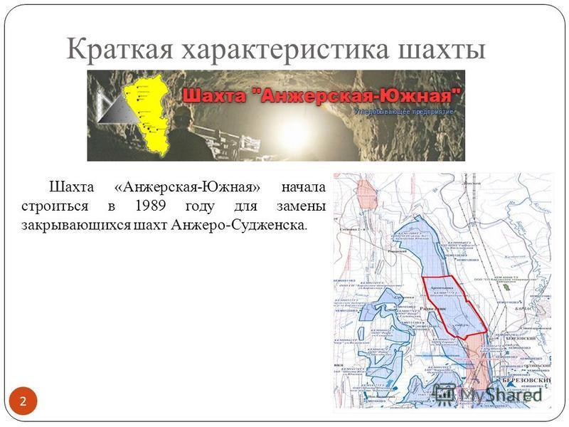 Краткая характеристика шахты 2 Шахта «Анжерская-Южная» начала строиться в 1989 году для замены закрывающихся шахт Анжеро-Судженска.