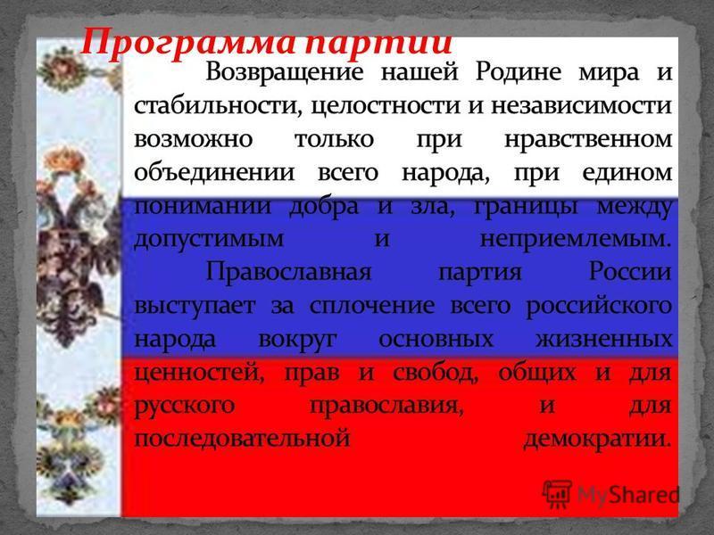 Программа партии