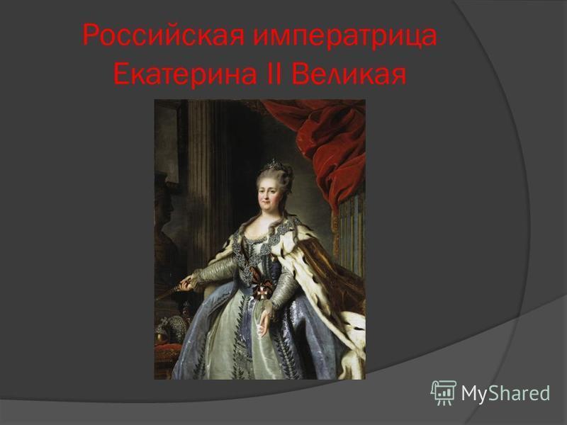 Российская императрица Екатерина II Великая