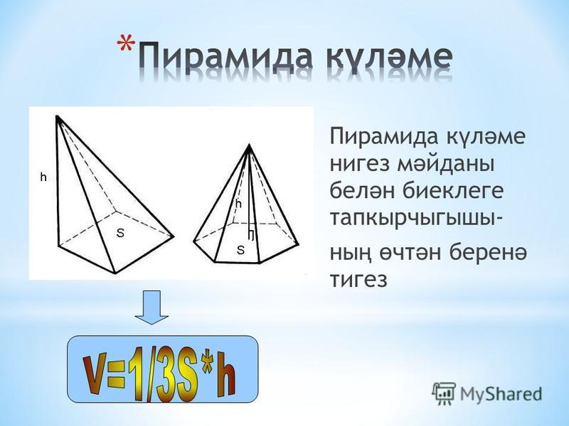 Пирамида к ү л ә ме нигез м ә йданы бел ә н биеклеге тапкырчыгышы- ны ң ө чт ә н берен ә тигез