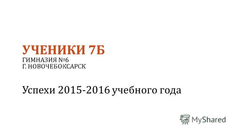 Успехи 2015-2016 учебного года