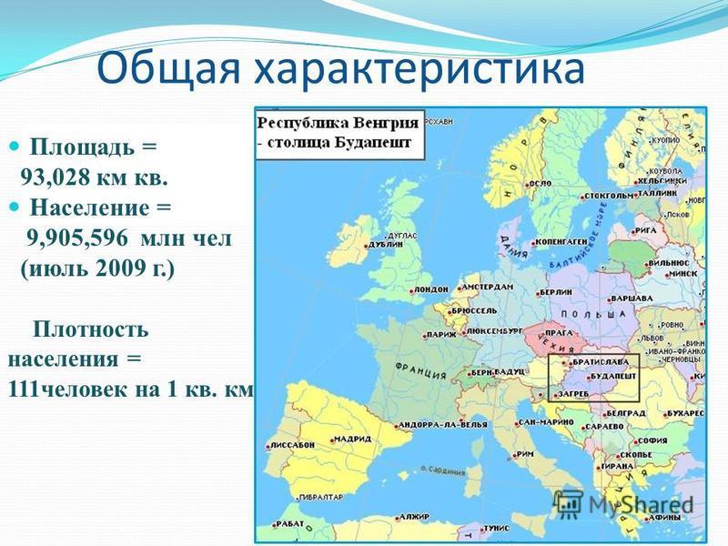 Общая характеристика Площадь = 93,028 км кв. Население = 9,905,596 млн чел (июль 2009 г.) Плотность населения = 111 человек на 1 кв. км.