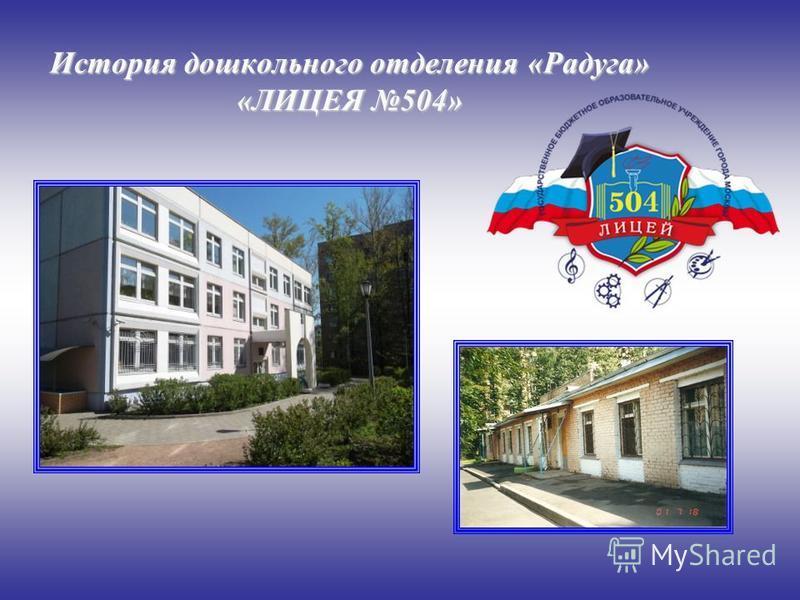 История дошкольного отделения «Радуга» «ЛИЦЕЯ 504»
