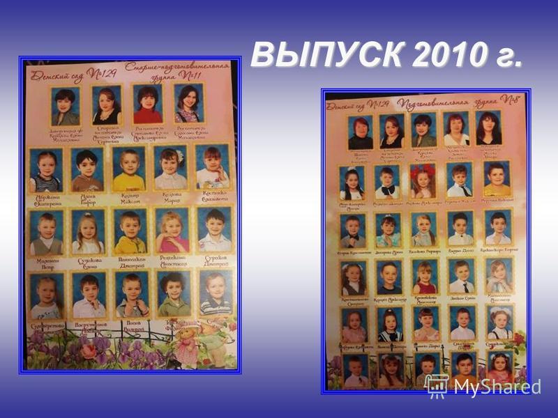 ВЫПУСК 2010 г.