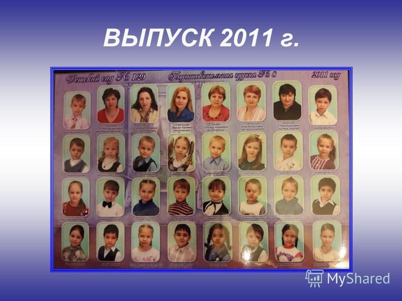 ВЫПУСК 2011 г.
