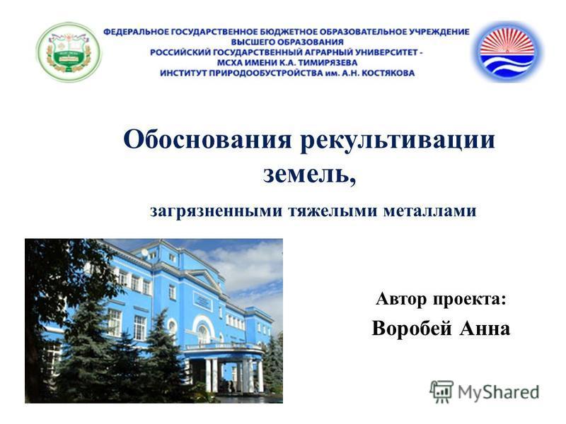 Обоснования рекультивации земель, загрязненными тяжелыми металлами Автор проекта: Воробей Анна 1