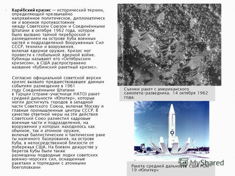 Съемки ракет с американского самолета-разведчика. 14 октября 1962 года. Ракета средней дальности США PGM- 19 «Юпитер» Кари́обский кризис исторический термин, определяющий чрезвычайно напряжённое политическое, дипломатическое и военное противостояние