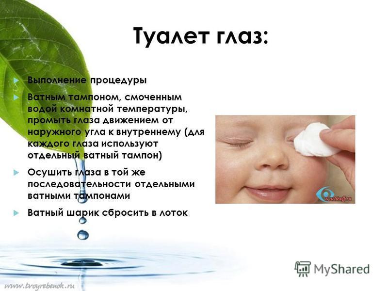 Туалет глаз: Выполнение процедуры Ватным тампоном, смоченным водой комнатной температуры, промыть глаза движением от наружного угла к внутреннему (для каждого глаза используют отдельный ватный тампон) Осушить глаза в той же последовательности отдельн