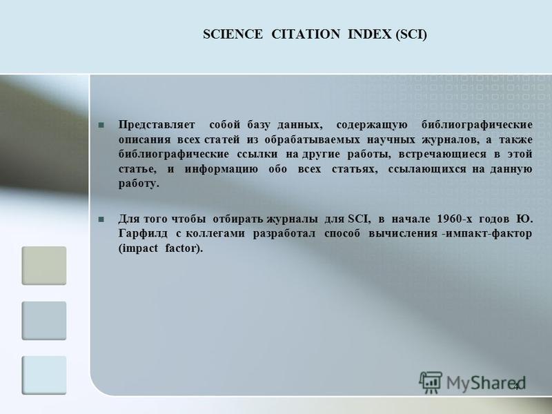 SCIENCE CITATION INDEX (SCI) Представляет собой базу данных, содержащую библиографические описания всех статей из обрабатываемых научных журналов, а также библиографические ссылки на другие работы, встречающиеся в этой статье, и информацию обо всех с