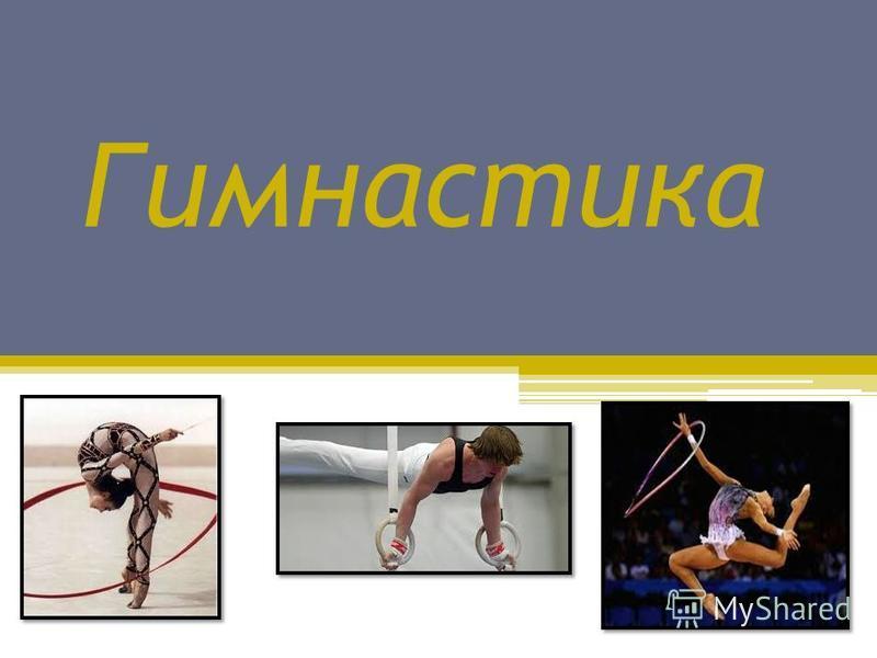 Древнегреческие гимнасты