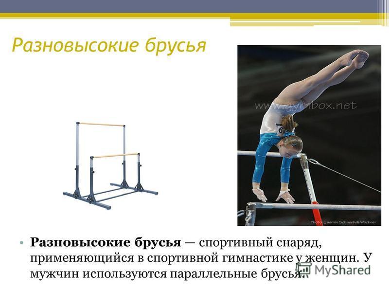 Разновысокие брусья Разновысокие брусья спортивный снаряд, применяющийся в спортивной гимнастике у женщин. У мужчин используются параллельные брусья.