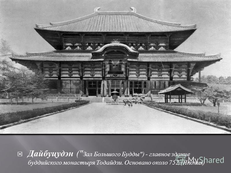 Дайбуцудэн ( Зал Большого Будды ) - главное здание буддийского монастыря Тодайдзи. Основано около 752.( Япония )