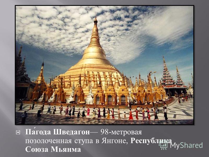 Пагода Шведагон 98- метровая позолоченная ступа в Янгоне, Республика Союза Мьянма