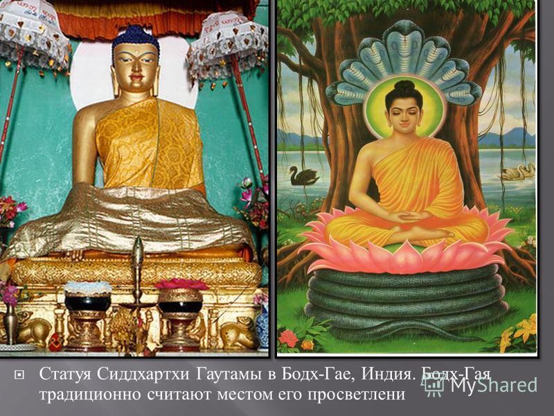 Статуя Сиддхартхи Гаутамы в Бодх - Гае, Индия. Бодх - Гая традиционно считают местом его просветление