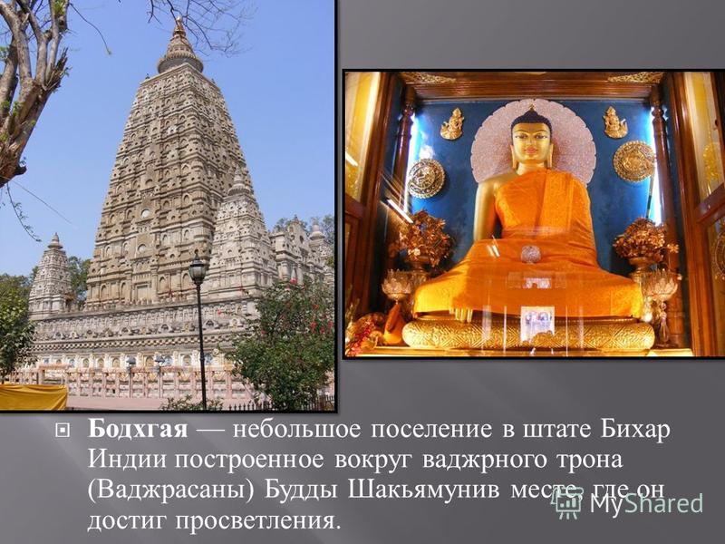Бодхгая небольшое поселение в штате Бихар Индии построенное вокруг ваджрного трона ( Ваджрасаны ) Будды Шакьямунив месте, где он достиг просветлениея.