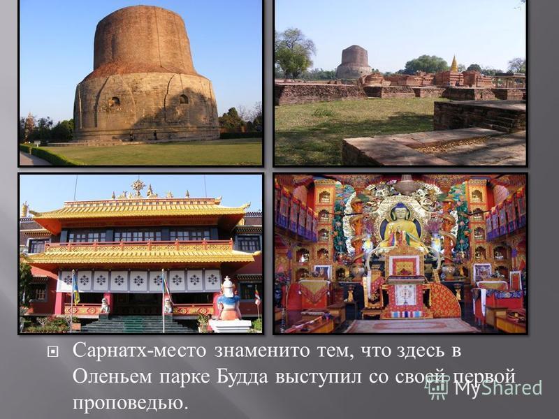 Сарнатх - место знаменито тем, что здесь в Оленьем парке Будда выступил со своей первой проповедью.