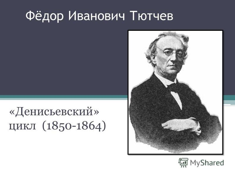 Фёдор Иванович Тютчев «Денисьевский» цикл (1850-1864)