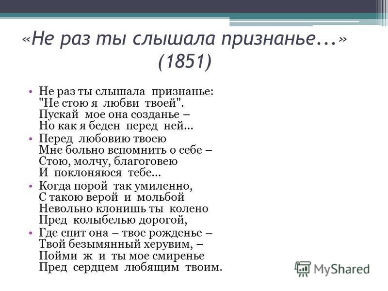«Не раз ты слышала признанье...» (1851) Не раз ты слышала признанье: