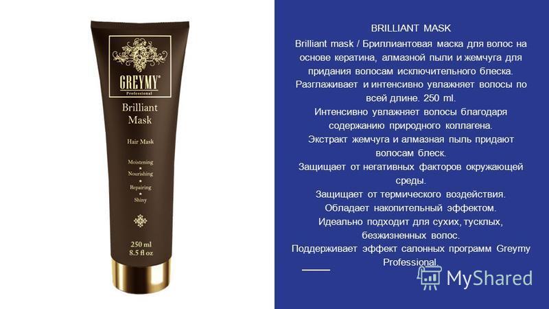 BRILLIANT MASK Brilliant mask / Бриллиантовая маска для волос на основе кератина, алмазной пыли и жемчуга для придания волосам исключительного блеска. Разглаживает и интенсивно увлажняет волосы по всей длине. 250 ml. Интенсивно увлажняет волосы благо