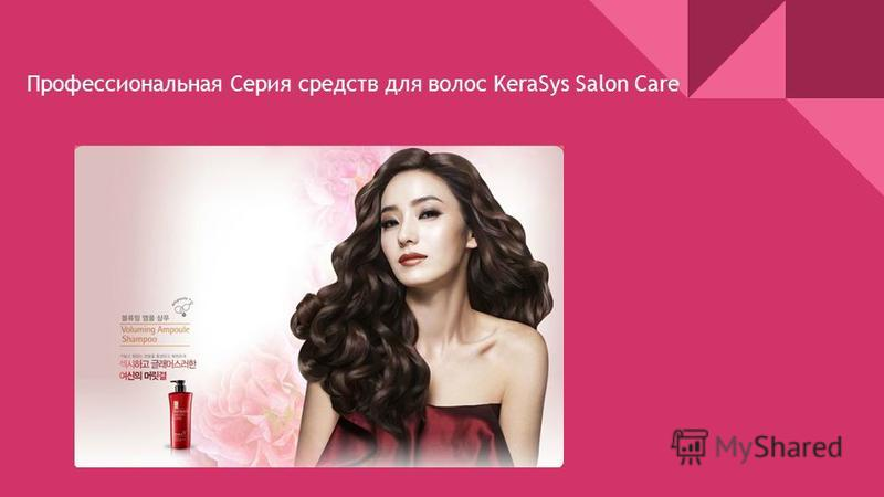 Профессиональная Серия средств для волос KeraSys Salon Care