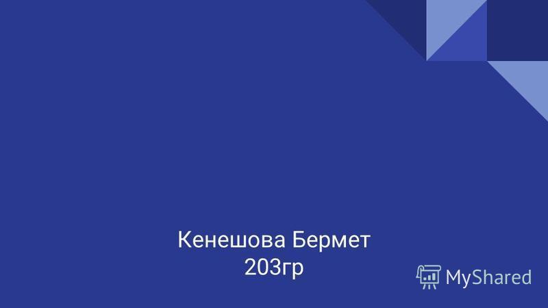 Кенешова Бермет 203 гр