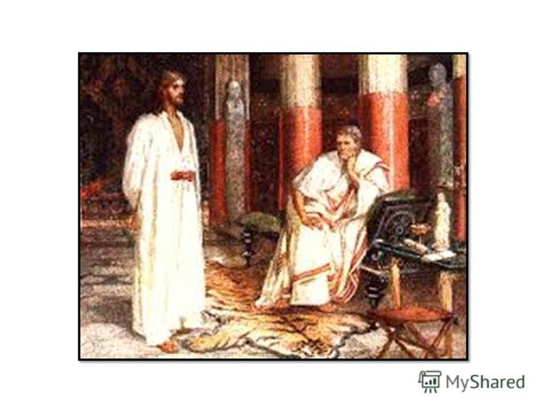Почему пилат утверждает смертный приговор