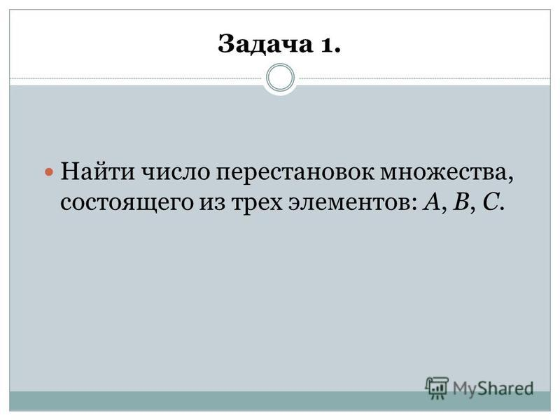 Задача 1. Найти число перестановок множества, состоящего из трех элементов: A, B, C.