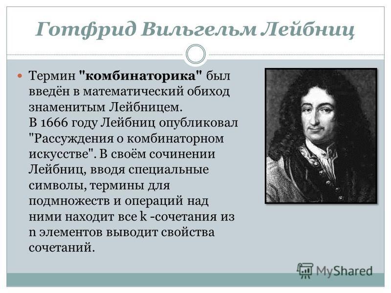 Готфрид Вильгельм Лейбниц Термин
