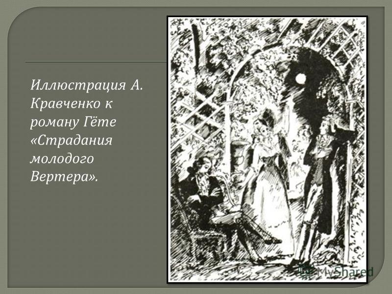 Иллюстрация А. Кравченко к роману Гёте « Страдания молодого Вертера ».