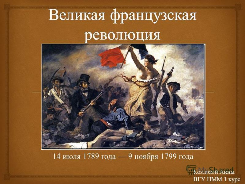14 июля 1789 года 9 ноября 1799 года Козловой Анны ВГУ ПММ 1 курс