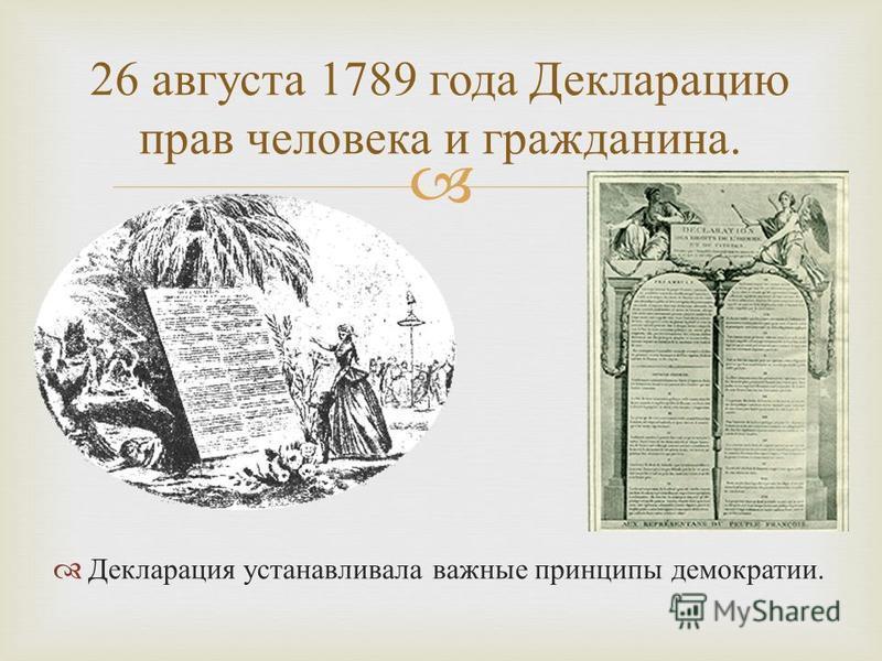 Декларация устанавливала важные принципы демократии. 26 августа 1789 года Декларацию прав человека и гражданина.