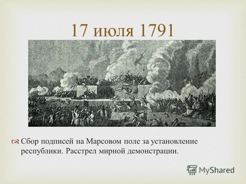 Сбор подписей на Марсовом поле за установление республики. Расстрел мирной демонстрации. 17 июля 1791